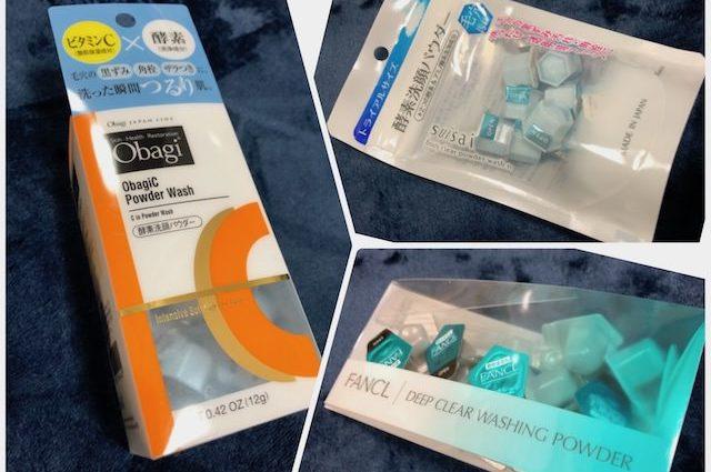 酵素洗顔3種類のパッケージ